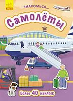Ранок Знакомься Самолёты Маслова