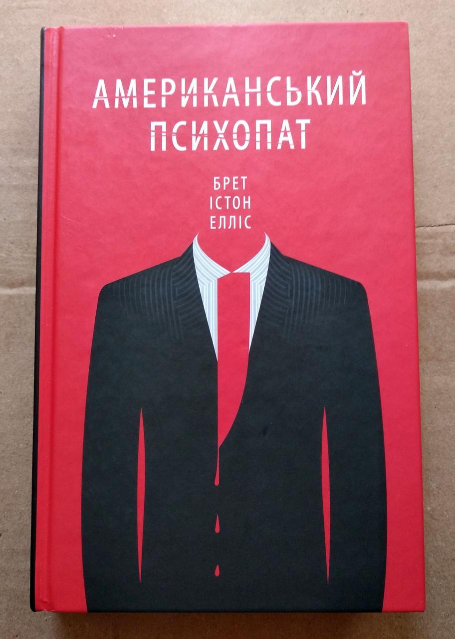 Книга Американський психопат - Б. І. Елліс