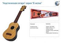 """Игрушечная гитара """"Е-нотка"""" (жёлтая)  scs"""