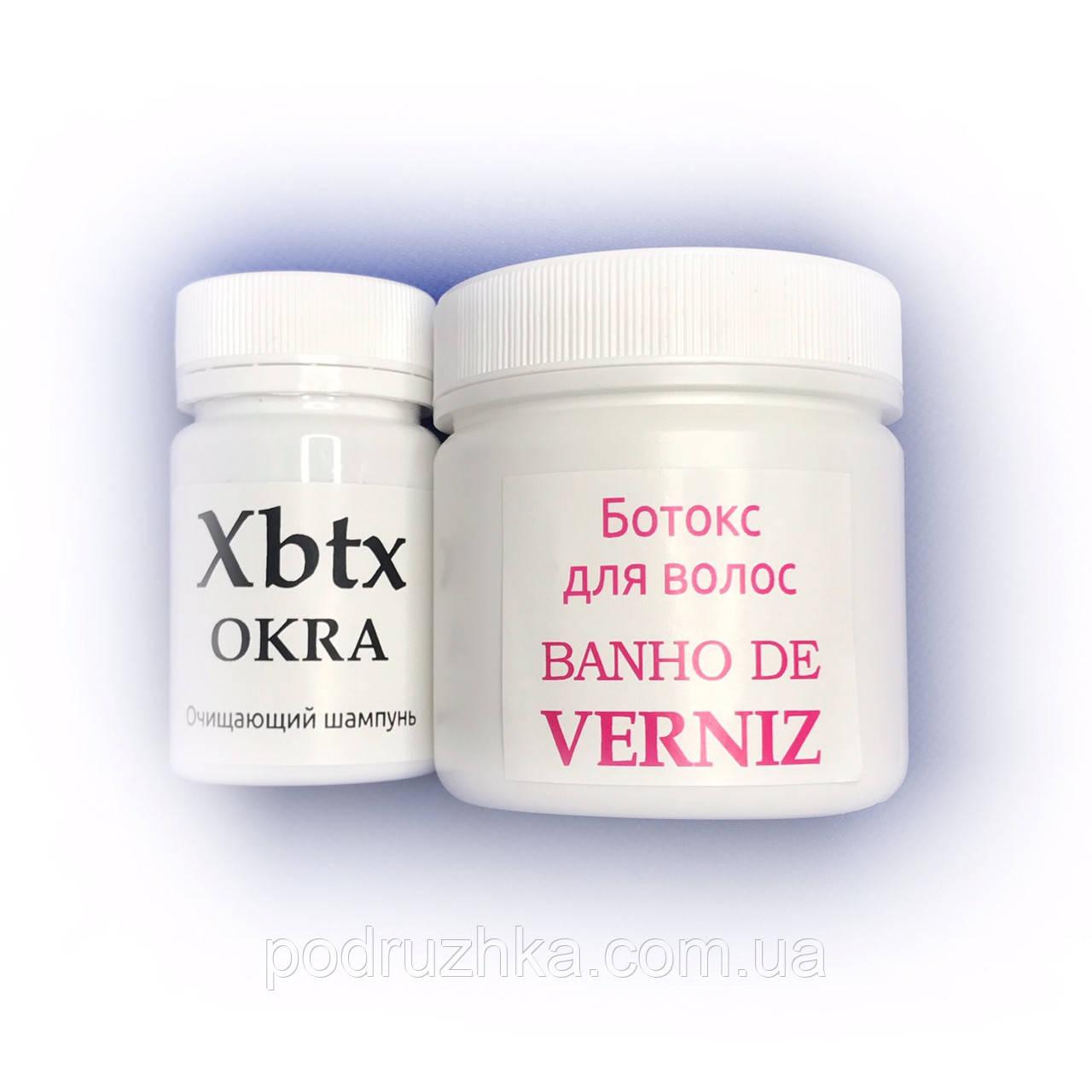 Набор ботокс-глянец для волос Xmix Banho de Verniz 2х1000 г