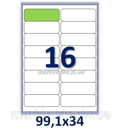 Самоклеющаяся папір формату А4. Етикеток на аркуші А4: 16 шт. Розмір: 99х34 мм. Від 115 грн/упаковка*