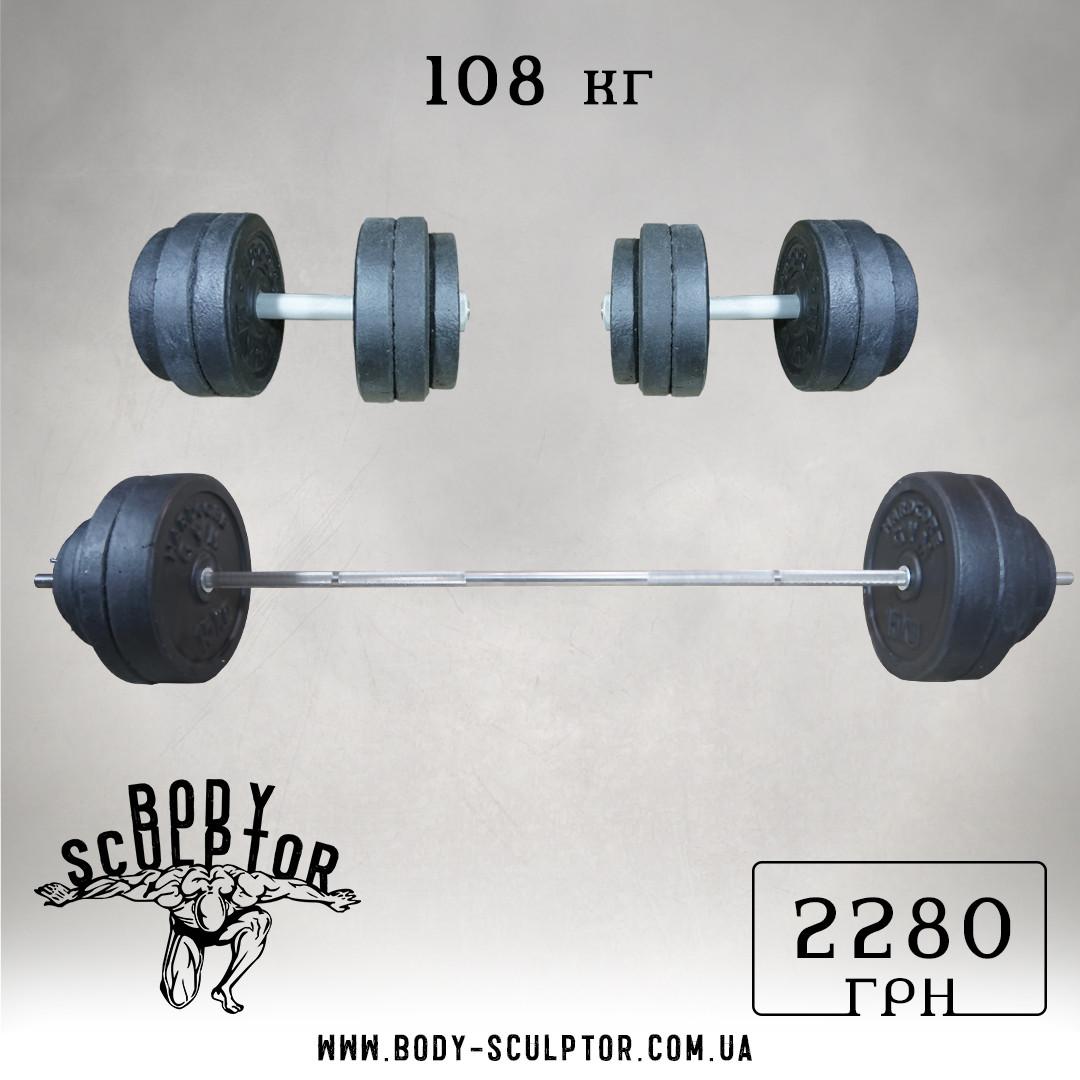 Штанга (1,8 м) + гантелі (35 см)  | 108 кг