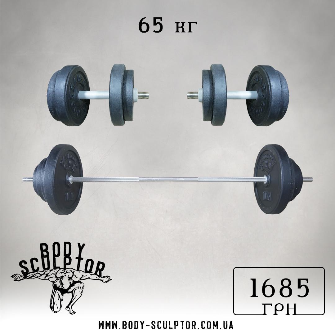 Штанга (1,5 м) + гантелі (35 см)  | 65 кг
