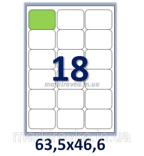 Самоклеющаяся папір формату А4. Етикеток на аркуші А4: 18 шт. Розмір: 63,5х46,6 мм. Від 115 грн/упаковка*