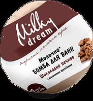 Бомба для ванн «молочная, Шоколадное печенье» Milky Dream, 100 г