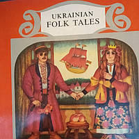 Ukrainian folk tales( Українські народні казки англійською мовою)
