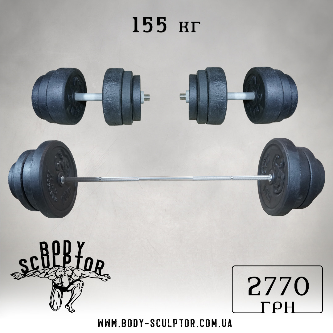 Штанга (1,8 м) + гантелі (45 см)  | 128 кг