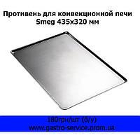 Противень для конвекционной печи Smeg 435х320 мм б/у