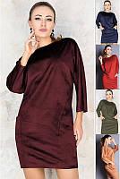 Платье замшевое АМАДЕО  с 42 по 60 размер 5 расцветок (лб)