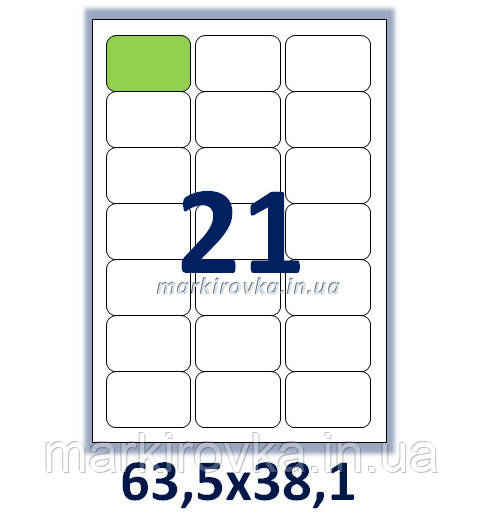 Бумага самоклеющаяся формата А4. Этикеток на листе А4: 21 шт. Размер: 63,5х38,1 мм. От 115 грн/упаковка*