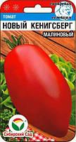 Томат Новый Кенигсберг малиновый 20 шт (Сибирский Сад)