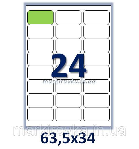 Бумага самоклеющаяся формата А4. Этикеток на листе А4: 24 шт. Размер: 63,5х34 мм. От 115 грн/упаковка*