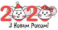 С Наступившим Рождеством и с Наступающим Новым годом!