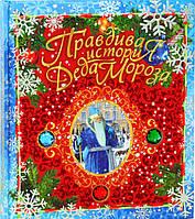 Детская книга Жвалевский, Пастернак: Правдивая история Деда Мороза Для детей от 3 лет