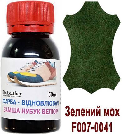 """Фарба для замши, нубука, аніліна, велюра олійно-пігментна 50 мл.""""Dr.Leather"""" Зелений мох, фото 2"""