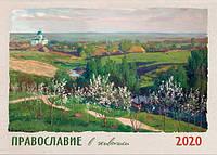 """Настенный календарь на 2020 год """"Православие в живописи"""""""