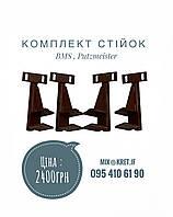 Стійки для BMS,Putzmeister (комплект)
