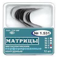 Матрицы контурные металические перфорированые для премоляров  3503 3502 3501