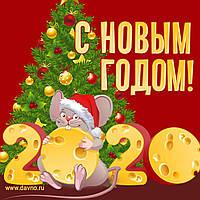 С НОВЫМ 2019 ГОДОМ!!!!!!!!