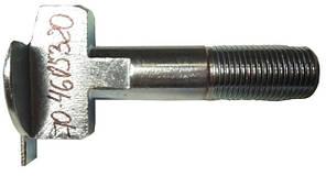 Болт серьги навески МТЗ 70-4605320