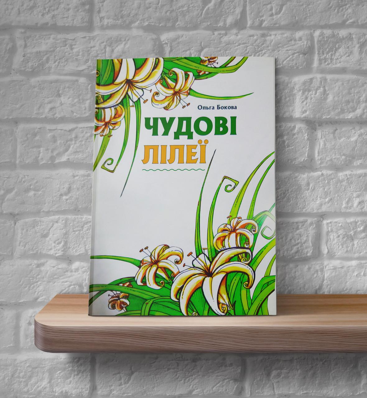 """""""Чудові лілеї"""" Ольга Бокова"""