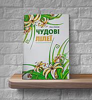 Чудові лілеї Ольга Бокова