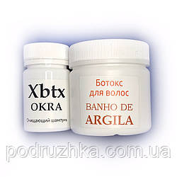 Набор ботокс для волос Xmix Banho de Argila 200/500 г