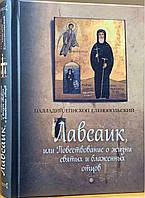 Лавсаик, или повествование о жизни святых и блаженных отцов. Епископ Палладий Еленопольский, фото 1