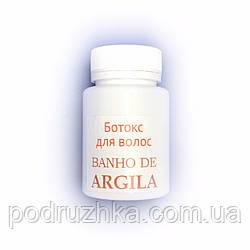 Ботокс восстановление для волос Xmix Banho de Argila 50 г