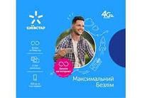 """Стартовый пакет Киевстар  с пополнением на 1 месяц """"Максимальный Безлимит"""""""