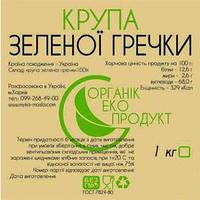 """Гречка зеленая """"Органик продукт"""", 1 кг"""
