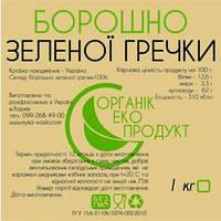 """Борошно із зеленої гречки """"Органік продукт"""", 1 кг"""