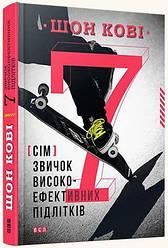 Книга 7 звичок високоефективних підлітків. Автор - Шон Кові (ВСЛ)