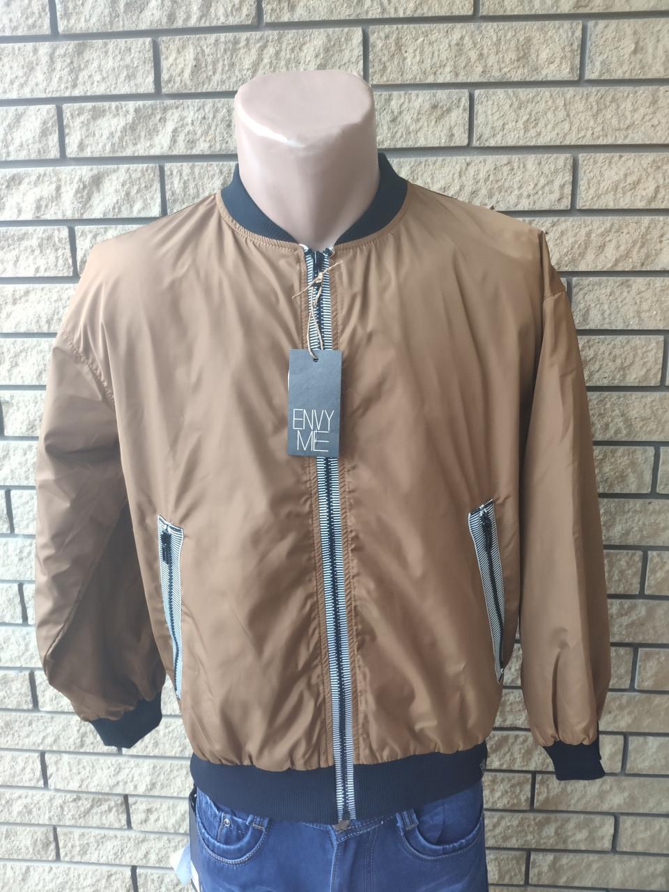 Бомбер, куртка, ветровка унисекс  на молнии высокого качества брендовая ENVYME, Украина(ARBER)