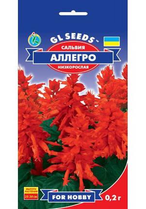 Сальвия красная низкорослая Аллегро - 0.2 г - Семена цветов, фото 2