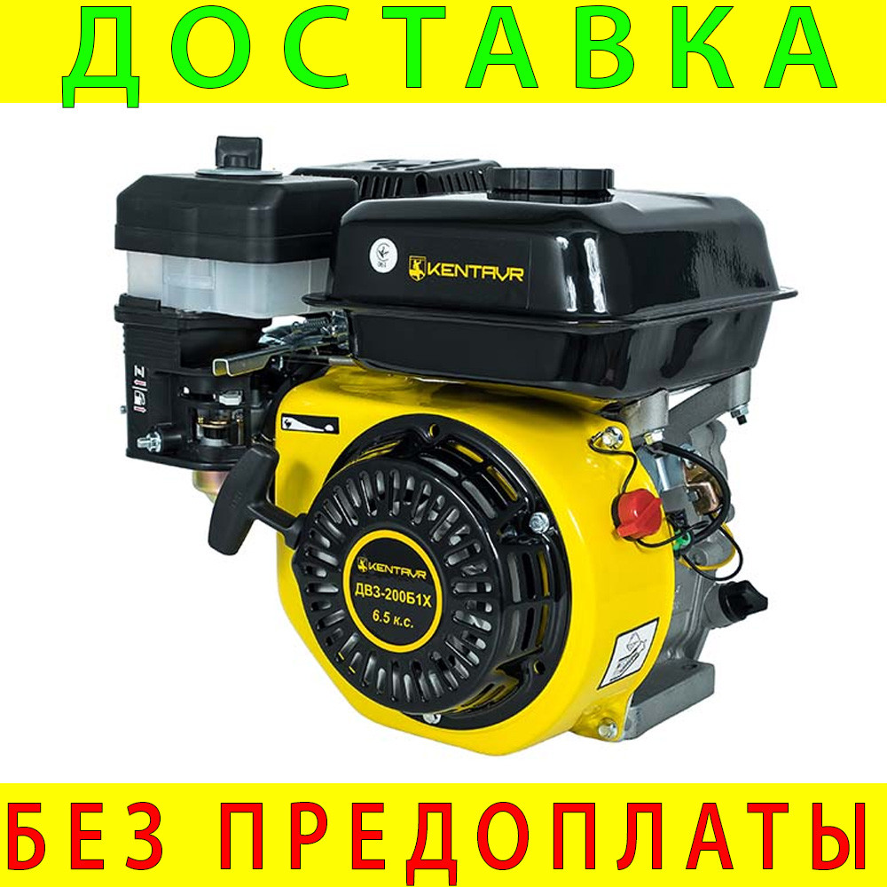 Двигатель бензиновый Кентавр ДВЗ 200Б1Х (2019)