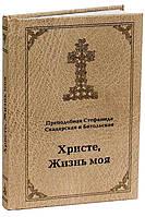Христе, Жизнь моя: письма. Стефанида Скадарская и Битольская, преподобная