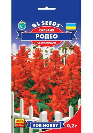 Сальвия красная Родео - 0.1г - Семена цветов, фото 2