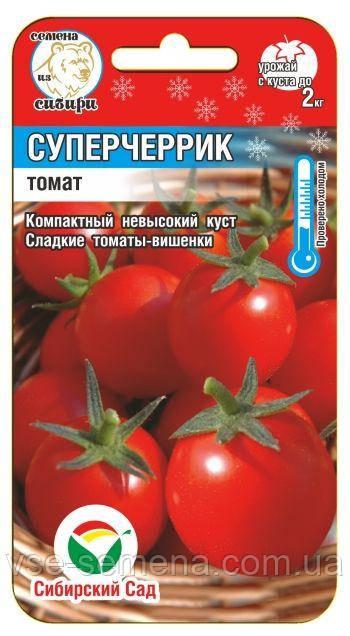 Томат Суперчеррик 20 шт (Сибирский Сад)