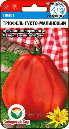 Томат Трюфель густомалиновый 20 шт (Сибирский Сад)