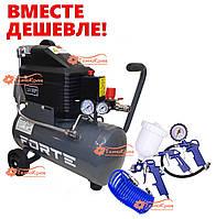 Воздушный компрессор для дома Forte FL-2T24N Форте поршневой, 24л с Набором пневмоинструмента на 4 предмета!
