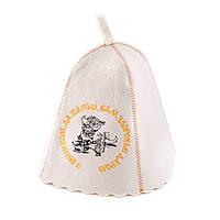 Банная шапка Luxyart С веником да паром, вам здоровье даром Белый LA-156, КОД: 1101505