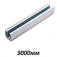 Трёхфазный шинопровод МК-2000/3 для трековых светильников
