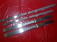 Накладки на пороги LADA GRANTA