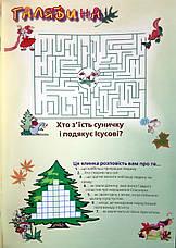 Зернятко № 3. Дитячий християнський журнал, фото 3