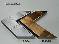 Багет пластиковый 59 мм.Серия 1306.