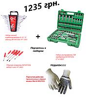 Набор инструмента 108 пр., набор ключей 12 шт , набор ударных отверток 6 штук INTERTOOL+перчатки в подарок