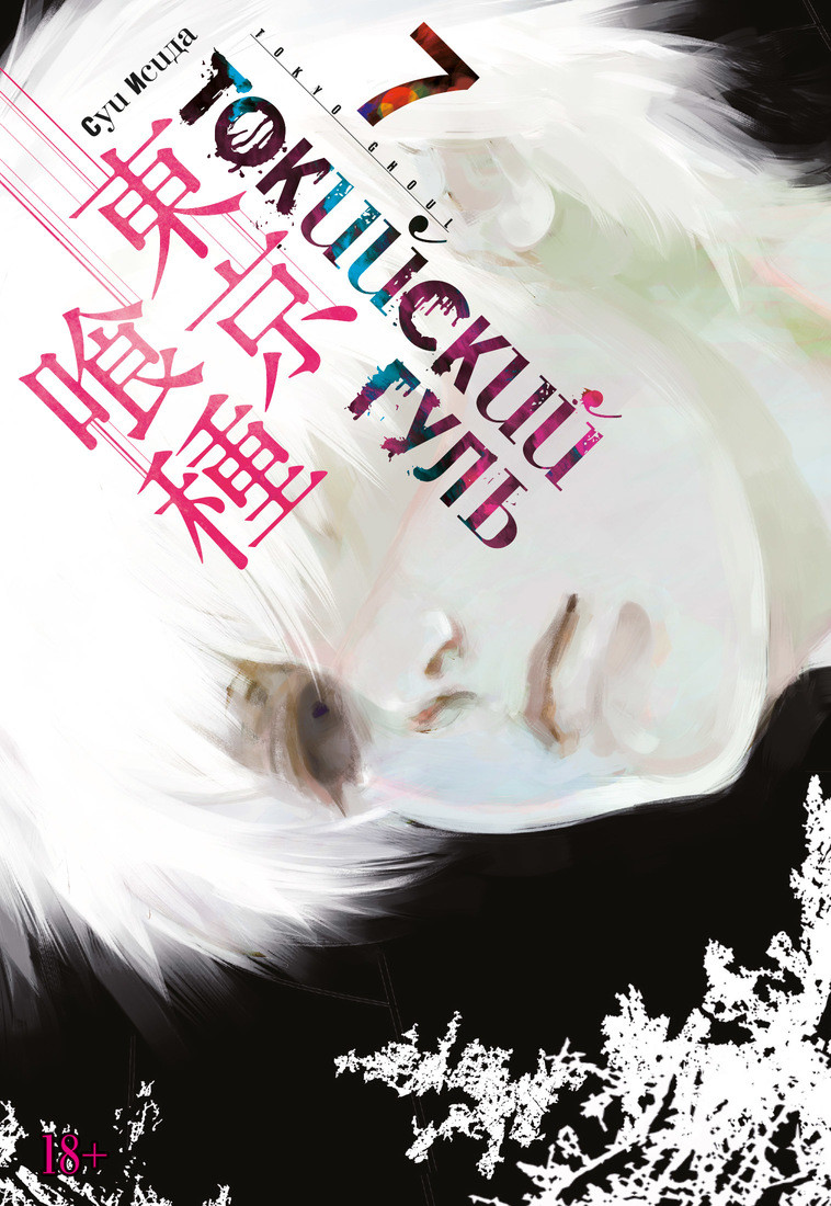 Токийский гуль. Книга 7. Исида Суи.