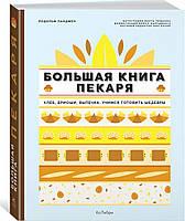 Большая книга пекаря: Хлеб, бриоши, выпечка. Учимся готовить шедевры. Ландмен Родольф