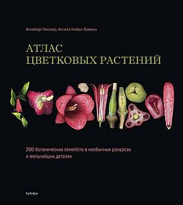 Атлас квіткових рослин. Нислер Інгеборг, Нибел-Ломанн Ангела